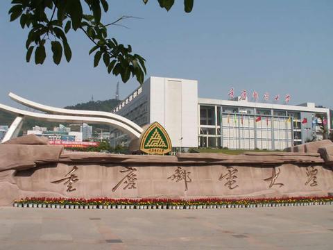 chongqing uni of posts & telecom