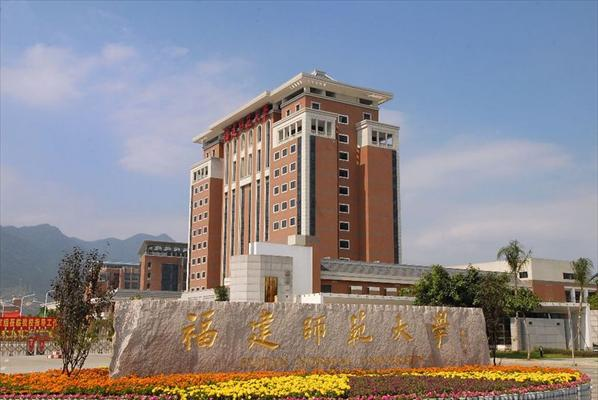fujian normal uni