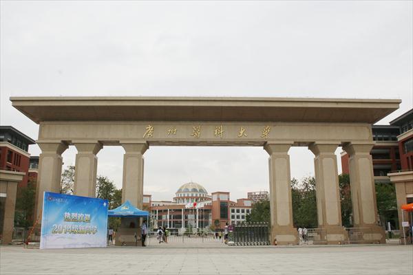 guangzhou medical uni
